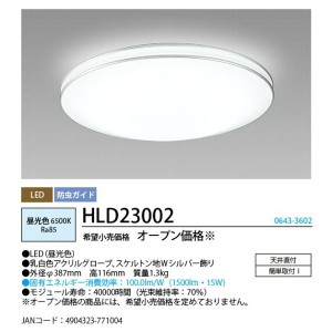 HLD23002NECLED昼光色シーリングライトワンタッチ取付