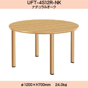 UD Table スタンダードテーブル 【TAC】 UFT-4S12R-NK 脚:φ50.8×4本