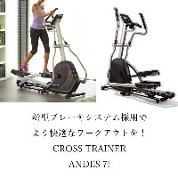 CROSS TRAINER ANDES 7i +YHZM0007(専用マット)付き!【代引不可】