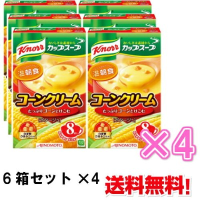 Knorr クノール カップスープ コーンクリーム 6箱セット×4【送料無料・同梱不可】