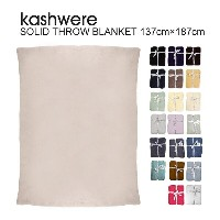 kashwere カシウエア Solid Throw Blanket ソリッド スロー ブランケット プレゼント ギフト 出産祝い 【西日本】