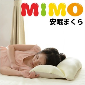 「mimo安眠枕」 ビーズクッション 送料無料