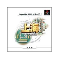 上海 DYNASTY SuperLite 1500 シリーズ