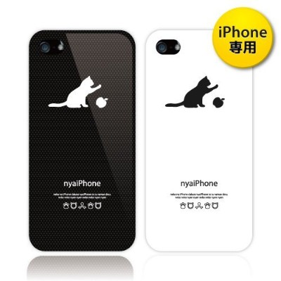 iPhone ケース 猫 ニャイフォン ポーズ3 (iPhone7/8用,黒)