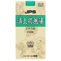 【第2類医薬品】JPS清上防風湯エキス錠N 260錠