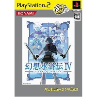 幻想水滸伝IV PlayStation 2 The Best