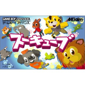 ズーキューブ (Game Boy Advance)