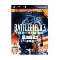 Battle Field 3 Premium Edition (輸入版:アジア) - PS3