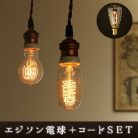 エジソン バルブ EDISON BULB E17 + BROWN CORD E17  [Signature]