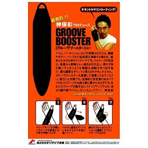 GROOVE BOOSTER 神保 彰プロデュース GROOVE BOOSTER (GB-1)