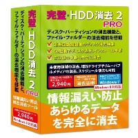 完璧・HDD消去2 PRO Windows8対応版