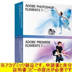 【Win版】Adobe Photoshop Elements 7.0 & Adobe Premiere Elements 7.0 日本語版 Windows版 アカデミック(学生・教職員向け)...