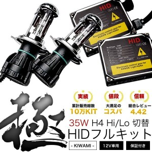 NCP20系 ファンカーゴ 極 HIDキット H4 35W (Hi/Lo切替)