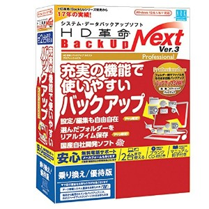 HD革命/BackUp Next Ver.3 Professional 乗り換え/優待版