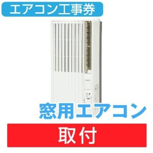 【A-PRICE専用】窓用エアコン標準取り付け工事券 (A-PRICEでエアコン本体と同時購入のお客様のみ)