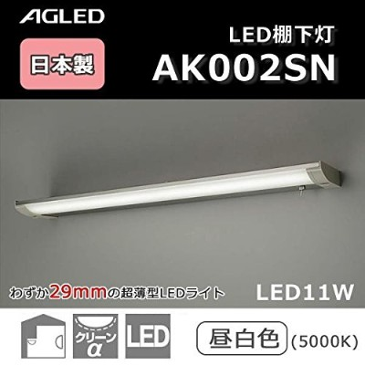 AGLED LEDキッチンライト AK002SN