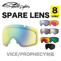 SMITH ゴーグル スミス VICE PROPHECY スペアレンズ 全8色 バイス VICE BLACK_OUT
