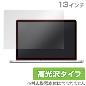 OverLay Brilliant for MacBook Pro 13インチ(Retina) 光沢 液晶 保護 シート フィルム OBMBP13/1