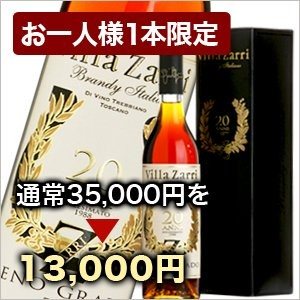 ブランデー 限定 お試し価格 Villa Zarri 20 Years old Vintage Zarri 1988 full proof Brandy ヴィラッザリ 500ml