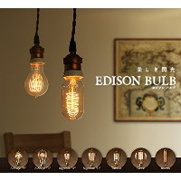 エジソン バルブ EDISON BULB + BROWN CORD [ Beacon ]