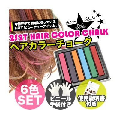 [2S2T HAIR COLOR CHALK] ヘアカラーチョーク [6色セット,ビニール手袋付き]
