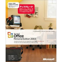 Office Personal Edition 2003 アップグレード