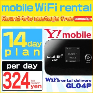 ★ E mobile rental GL04P ★ area enhancement same day receipt most suitable for rental 300 yen...