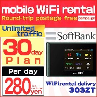 WiFi rental ◆ goodbye communication amount ◆ per month plan one day rent 280 Yen to delivering ★...