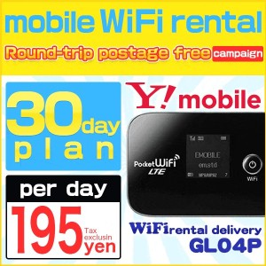 WiFi rental 1 month plan 1 day rental fee 180 yen Delivering impression 【WiFi rental router】 ★ Y!...