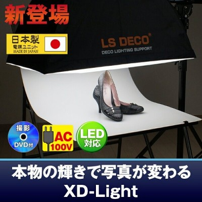 LS DECO 撮影ライト XDLブームセット 日本製電源ユニット 【蛍光灯別売り】LED対応 (28440) おすすめ デジカメ LED オークション 撮影用照明 撮影用ライト 料理撮影【撮影機材】