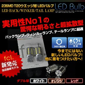 fcl SMDLED 23連 ホワイト色ダブル発光 T20 2個セット