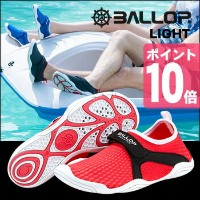 BALLOP ACTIVE SERIES TYPHOON RED