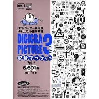 Digigra Picture 3 記号マーケット