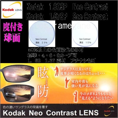 Kodak Neo Contrast SP,See Contrast SPコダック ネオコントラスト シーコントラスト【度付き 球面 カーブ指定可】