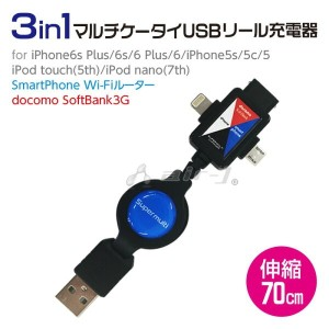 3in1マルチケータイUSBリール充電器 iPhone6s/6/iPhone6sPlus/6plus/ iPhone5/5s/5c/iPod touch/nano スマホ docomo...