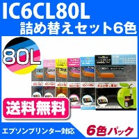 IC6CL80L 6色パック〔エプソンプリンター対応〕 詰め替えセット 6色パック 【送料無料】【あす楽】【対応機種:EP-708A、EP-707A、EP-777A、EP-807AW/AB/AR...
