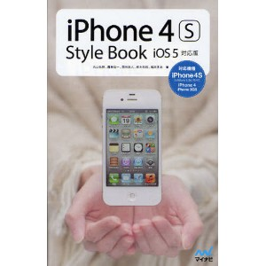 iPhone 4S Style Book iOS 5対応版