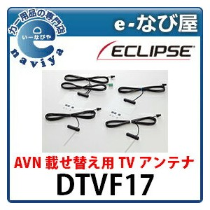 DTVF17 イクリプス ECLIPSEAVN載せ替え用TVアンテナキット