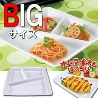 【SUPER OUTLET】半額 50%OFFカレント ランチプレート D 日本製 磁器 三つ仕切り スクエア 業務用食器 食器 おしゃれ 白い食器