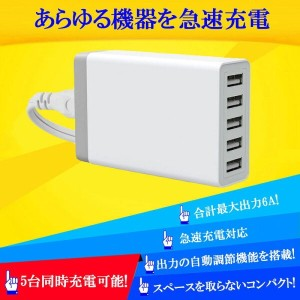 40W 5ポート USB急速充電器 ACアダプタ 最大出力6A iPhone6/6Plus/5s/5c/5/iPod/iPad/iPad Air, Air2/iPad mini, mini2,...