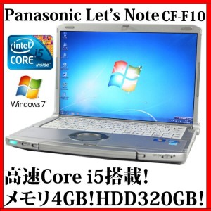 【送料無料】Panasonic Let's note CF-F10 CF-F10AWHDS【Core i5/4GB/320GB/DVDスーパーマルチ/Windows7/無線LAN】【中古】...