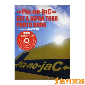 →Pia-no-jaC← EAT A JAPAN TOUR PHOTO BOOK[+DOCUMENT DVD]/シンコーミュージックエンタテイメント【メール便なら送料無料】 【音楽書籍】