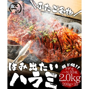 送料無料 ふたご名物はみ出たいハラミ 2kg!バーベキュー(BBQ)に! 焼肉 ホルモン ハラミ2kg