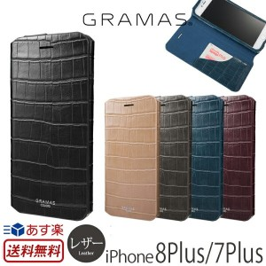 【送料無料】【あす楽】 iPhone8 Plus / iPhone7 Plus ケース 手帳型 レザー グラマス GRAMAS COLORS EURO Passione 3 Leather Case...