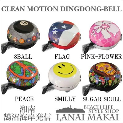 【CLEAN MOTION 自転車用ベル】BIG DINGDONG BELL