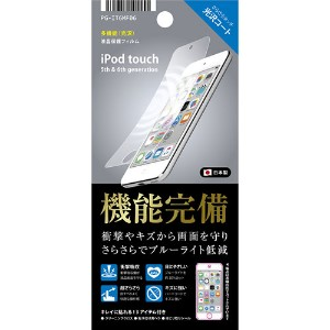 □◆ iPod Touch 第5世代 / 第6世代 専用 液晶保護フィルム 機能完備 光沢 PG-IT6MF06【ipod/touch/アイポッド/アイポット/タッチ/液晶保護フィルム/画面/シール...