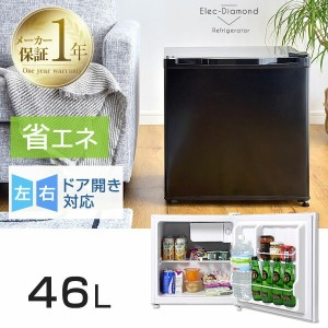 ◎NEW LIFE フェア◎【送料無料】 冷蔵庫 46L 小型 1ドア 一人暮らし 両扉対応 右開き 左開き ワンドア 省エネ 小型冷蔵庫 ミニ冷蔵庫 コンパクト 新生活 製氷室付 家電...