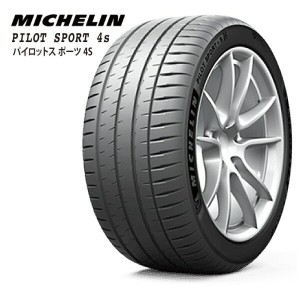 【サマータイヤ 】 MICHELIN PILOT SPORT4S 245/35ZR19 (93Y) XL