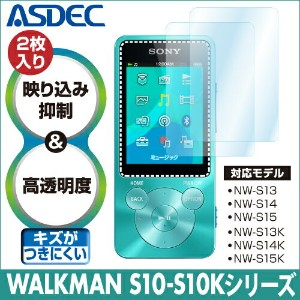 SONY WALKMAN NW-S10/NW-S10K シリーズ用 2枚入り】AR液晶保護フィルム 映り込み抑制 高透明度 Sシリーズ NW-S13 NW-S14 NW-S15 NW-S13K NW...