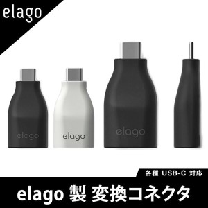 elago エラゴ USB 3.0 TO USB-C ADAPTER USB Type-C 変換アダプタ USB 3.0 → USB-C 変換 ( USB3.0 Type-A メス / USB-C...